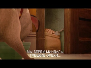 Реальная белка | The Nut Job (Трейлер №1) - 2013  (англ., рус. суб.)